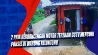 2 Pria Berboncengan Motor Terekam CCTV Mencuri Ponsel di Warung Kelontong